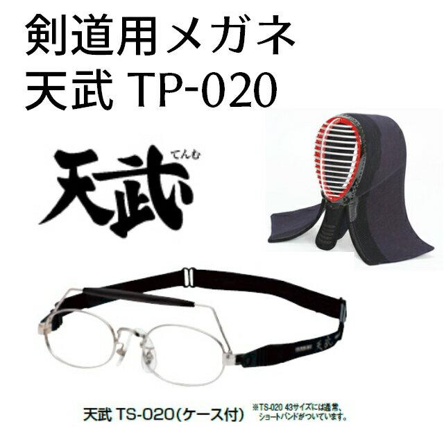 天武 TS-020(ケース付) 剣道用メガネ 度付き対応