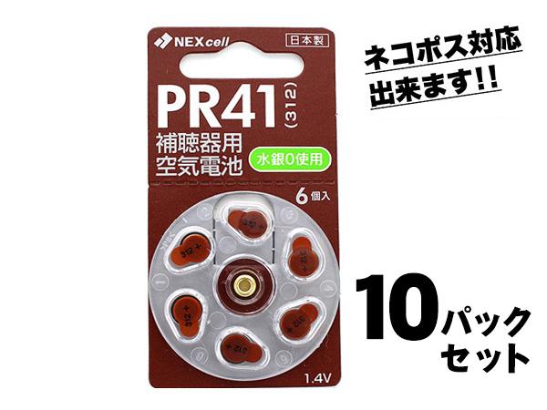 【ネコポス10個まで250円】[NEX cell] 6個×10パック ネクセル PR41(312) pr41 電池 BT-PR-041-10P 補聴器用 空気電池 日本製 水銀0使用 正規品 補聴器電池 水銀未使用 水銀0使用