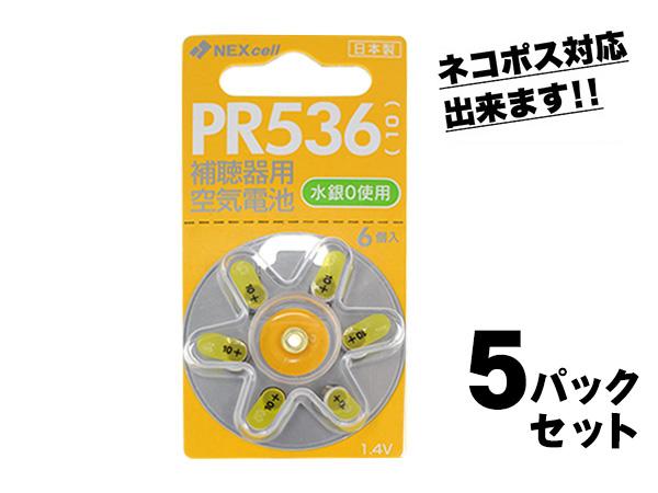 ネコポス対応 ネコポス10個まで250円 NEX cell ネクセル PR536 10 6個×5パック 補聴器用電池 水銀0使用 電池 新品 信託 pr536 日本製 正規品 水銀未使用 空気電池 永遠の定番 補聴器用 補聴器電池