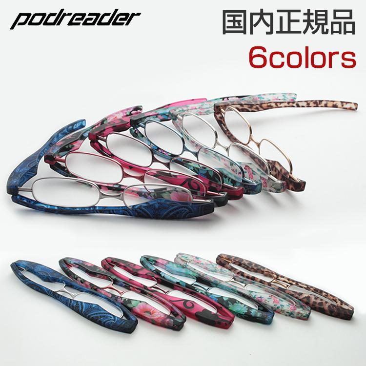 【2個までネコポス対応】 Podreader ポッドリーダー 老眼鏡 シニアグラス 折りたたみ 選べる度数 ケース不要 リーディンググラス