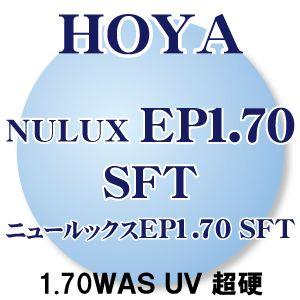 [HOYA] EP1.70 (フチナシ用) 両面非球面 レンズ SFTコート(超硬) UVカット(2枚1組) キズ・汚れに強い 新品 日本から世界へ安心のブランド 正規品