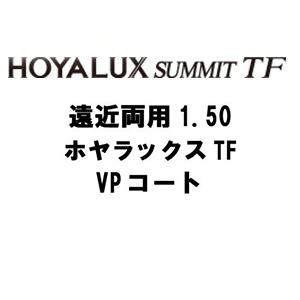 [HOYA] 遠近両用レンズ HOYALUX SUMMIT TF 1.50(2枚1組) ホヤラックス サミット ティーエフ VPコート(撥水) 新品  正規品