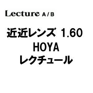 [HOYA]近近レンズ HOYALUX Lecture1.60(2枚1組) ホヤラックス レクチュールVPコート(撥水) 新品  正規品