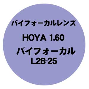 <title>フチナシ HOYA バイフォーカルL2B 25 1.60 マルチ マルチコート ガラスレンズ 新品 正規品 全国一律送料無料</title>
