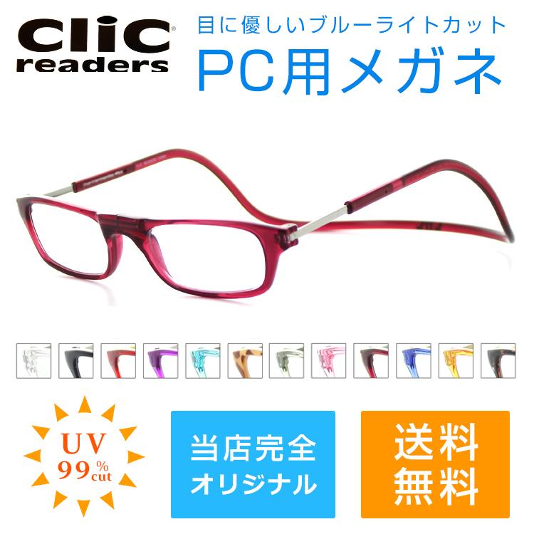 【レンズセット】[Clic readers] クリックリーダー UVカット ブルーライトカット 眼精疲労予防 パソコンメガネ 新品 眼鏡 プレゼント 事務作業 めがね 紫外線 正規品 度付き対応可【0524CP】