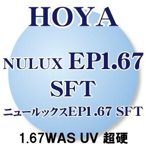 [HOYA] EP1.67両面非球面 レンズ SFTコート(超硬) UVカット(2枚1組) キズ・汚れに強い 新品 日本から世界へ安心のブランド 正規品