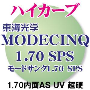 [東海光学] (フチナシ) モードサンク1.70ハイカーブ内面非球面 (2枚1組) キズ・汚れに強いSPSコート(超硬) UVカット 新品 プラスチック最薄素材 正規品