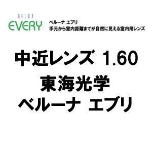 [東海光学]中近レンズ BELNA EVERY1.60(2枚1組) ベルーナ エブリ PGCコート(撥水) 新品  正規品