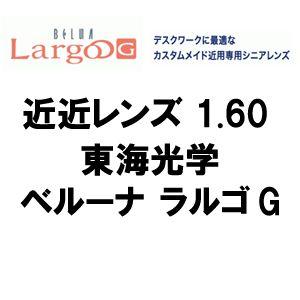 [東海光学]近近レンズ BELNA LargoG 1.60(2枚1組) ベルーナ ラルゴG PGCコート(撥水) 新品  正規品