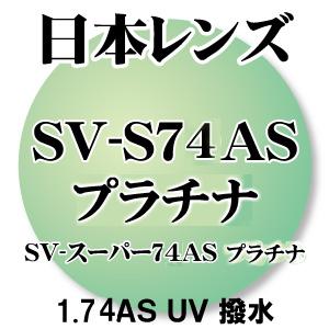 [日本レンズ] (フチナシ) SVスーパー74AS 非球面 プラチナコート UVカット (2枚1組) キズ・汚れに強い「プラチナコート」 新品 大阪・岸和田の老舗メーカー 正規品
