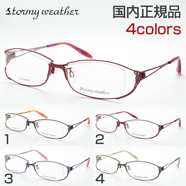 ストーミーウェザー メガネ 全4色 ダテ・度付き可 STORMYWEATHER SL-105