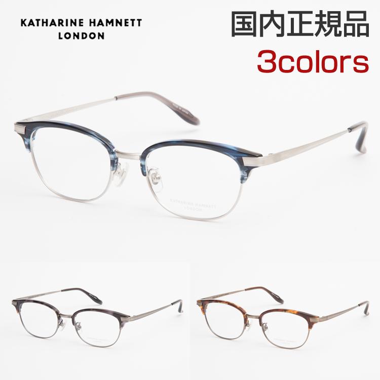 【送料無料】 KATHARINE HAMNETT キャサリンハムネット KH9144 3 51 メガネ フレーム コンビ ブロー 度付 度なし ビジネス メンズ レディース 新品 本物 紫外線カット 男性 女性 正規品