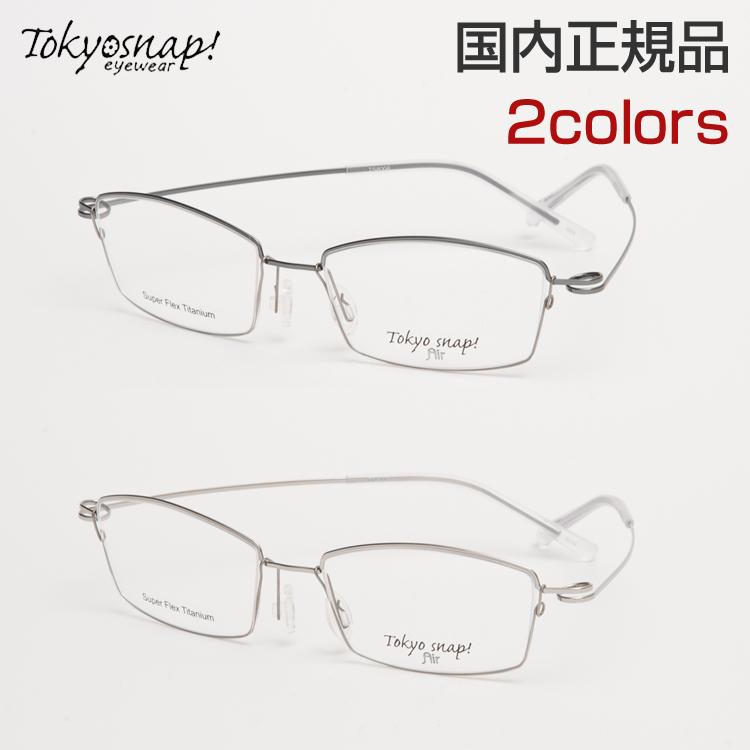 【送料無料】 TOKYOSNAP! Air TS 8006 メガネ 度付き 度なし トウキョウスナップ! バネ ワイヤー メタル 新品 本物 スクエア 軽量型 鼻パッド 正規品