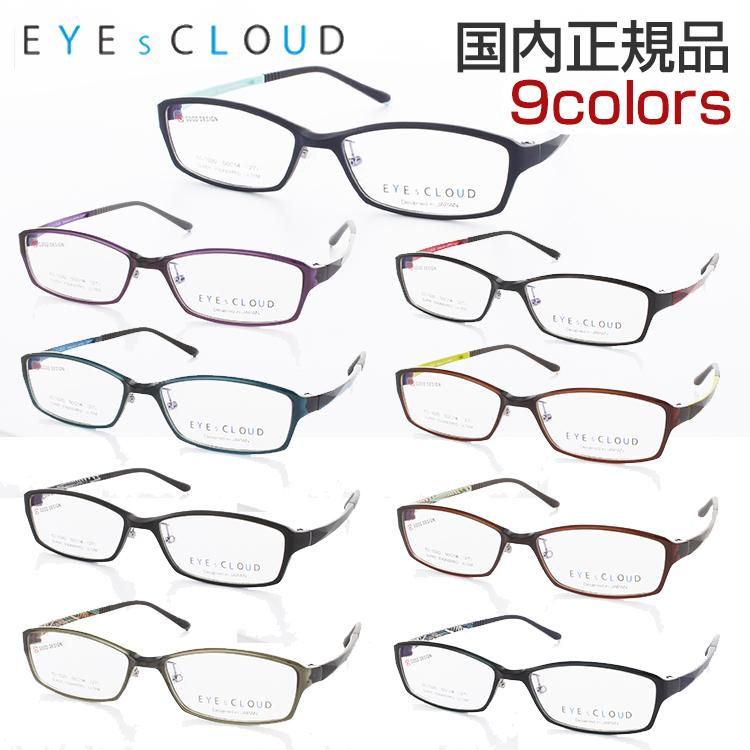 【送料無料】 アイクラウド メガネフレーム 眼鏡 めがね EC-1020 50サイズ EYESCLOUD グッドデザイン賞受賞 軽い メンズ レディース 新品 本物 軽量 ユニセックス 正規品
