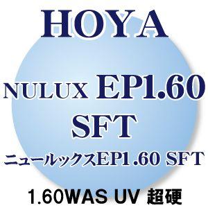 [HOYA] EP1.60両面非球面 レンズ SFTコート(超硬) UVカット(2枚1組) キズ・汚れに強い 新品 日本から世界へ安心のブランド 正規品