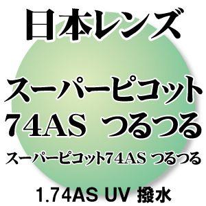 [日本レンズ] 1.74非球面 つるつるコート(撥水) UVカット (2枚1組) 汚れに強い「つるつるコート」 新品 大阪・岸和田の老舗メーカー 正規品