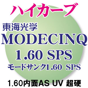 [東海光学](フチナシ) モードサンク1.60ハイカーブ内面非球面 (2枚1組) キズ・汚れに強いSPSコート(超硬) UVカット 新品 プラスチック最薄素材 正規品
