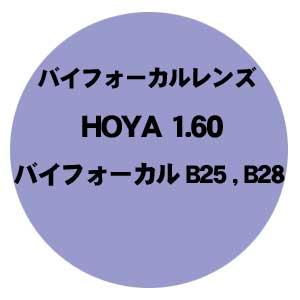 [HOYA] バイフォーカルB25/B28 1.60VP バイフォーカルレンズ VPコート 撥水 プラスチックレンズ 新品  正規品