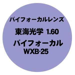[フチナシ][東海光学] バイフォーカルWXB 25 1.60 マルチ マルチコート ガラスレンズ 新品  正規品