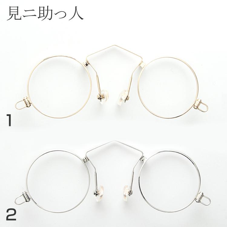 【レンズセット】見ニ助っ人 Bタイプ リーディンググラス 鼻メガネ 老眼鏡 ラウンド フィンチ コンパクト 薄型レンズ付き