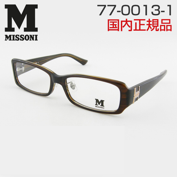 【レンズセット】【送料無料】[MISSONI] ミッソーニ 度付メガネセット 0013-1 おしゃれ ロゴ お買得 タオル 鼻パット 老眼鏡 モード 新品 眼鏡 レンズ付 めがね 軽量 ブランド 正規品
