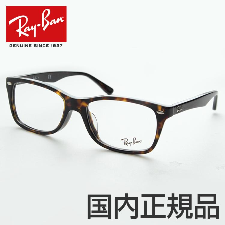 【送料無料】レイバン 眼鏡 メガネ RX5228F 2012 53サイズ メガネ 度なし レディース メンズ フルフィット 日本人向け RayBan Ray-Ban 国内正規品 メーカー保証書付き