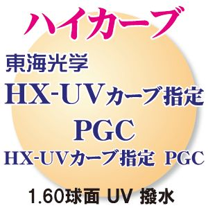 [東海光学](フチナシ) HX-UV カーブ指定1.60球面 プロガードコート(撥水) UVカット 汚れに強い「プロガードコート」(2枚1組) 新品 レームカーブに合わせてレンズカーブを指定 正規品