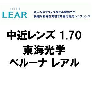[東海光学]中近レンズ BELNA LEAR1.70(2枚1組) ベルーナ レアル PGCコート(撥水) 新品  正規品