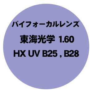 [東海光学] HX UV B25/B28 1.60 バイフォーカルレンズ PGCコート 撥水 プラスチックレンズ 新品  正規品