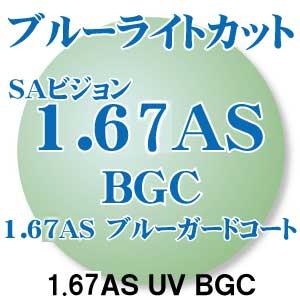 [SAビジョン]フチナシ 1.67AS ブルーガードコート (2枚1組) PC・LED・テレビ・携帯の眩しさ・チラツキ対策 新品 無色で眩しさをカットするコーティング 正規品 ブルーライトカットコート