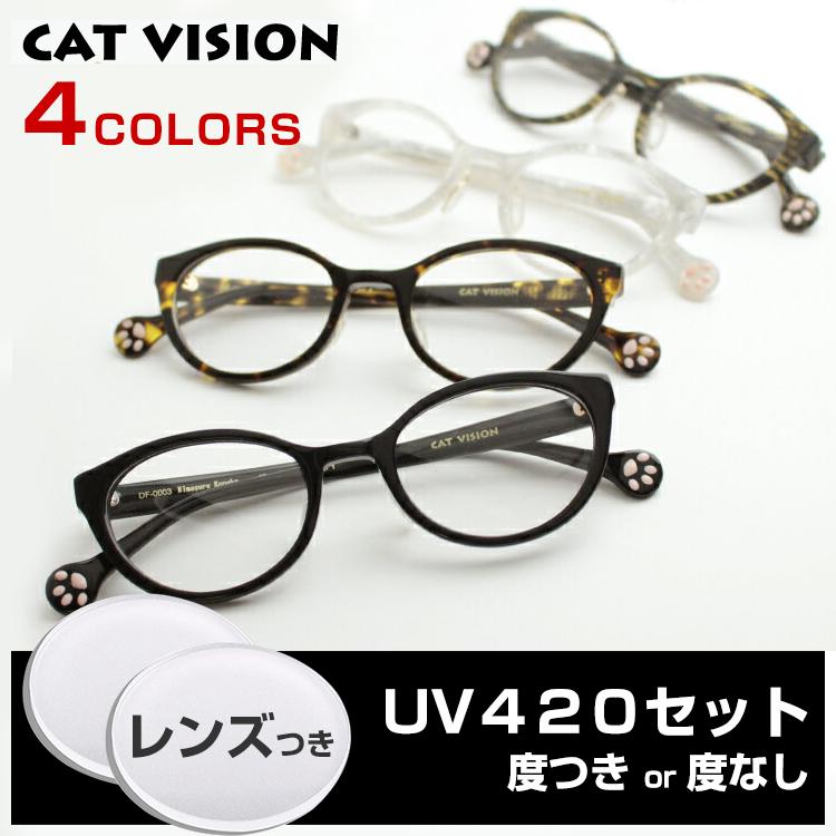 【レンズセット】【送料無料】D-for キャットビジョン CAT VISION DF 0003 UV420レンズつき メガネ 度付き 度なし 猫メガネ 猫眼鏡 ネコメガネ 猫めがね 新品 鼻パッド