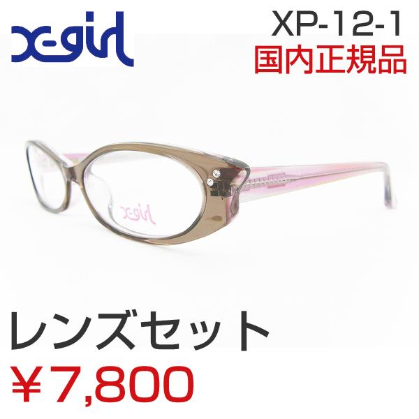 【レンズセット】レンズセット [X-girl] エックスガール メガネフレーム 12-1 ピンク ラインストーン おしゃれ アクセサリー オーバル 新品 ロゴ 伊達メガネ かわいい レディース めがね 正規品