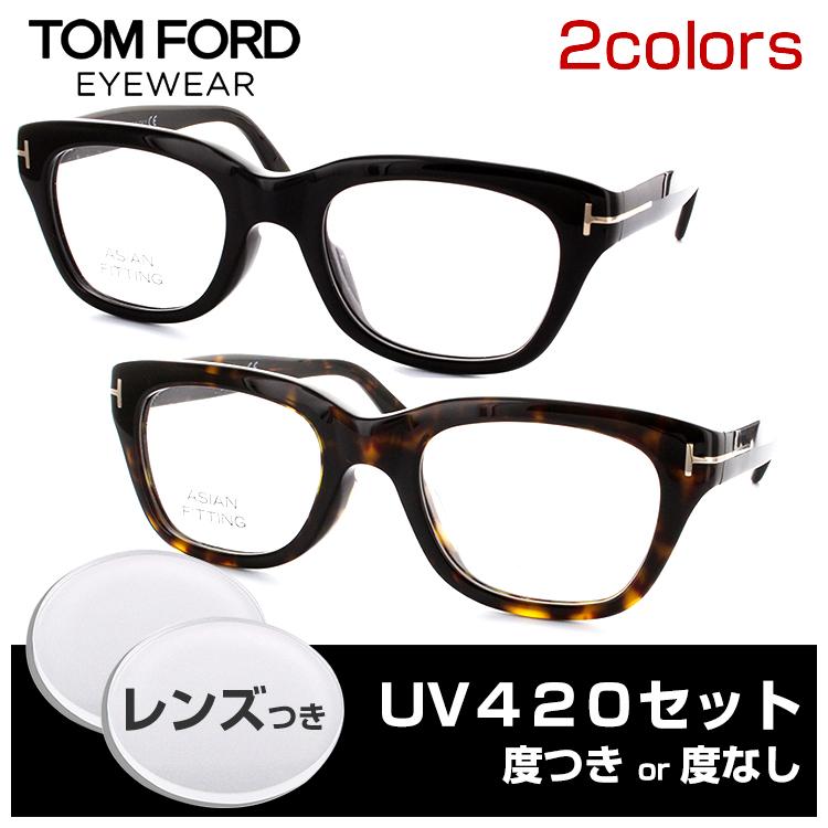 トムフォード メガネ フレーム FT5178F UV420 レンズ付 51サイズ アジアンフィット ウェリントン ASIAN FITTING TOM FORD【正規販売店】