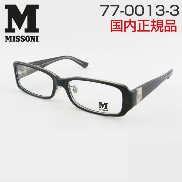 【レンズセット】【送料無料】[MISSONI] ミッソーニ 度付メガネセット 0013-3 おしゃれ ロゴ お買得 タオル 鼻パット 老眼鏡 モード 新品 眼鏡 レンズ付 めがね 軽量 ブランド 正規品