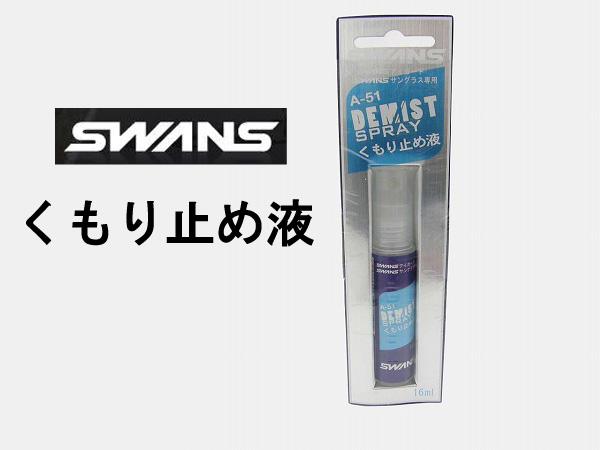 安心の日本ブランド SWANS正規商品販売店 東京 秋葉原で店頭受け取り くもり止めクリーナー めがね ネコポス1個まで対応可能 期間限定の激安セール A-51 スワンズ メガネクリーナー 曇 SWANS くもり止めスプレー 4年保証