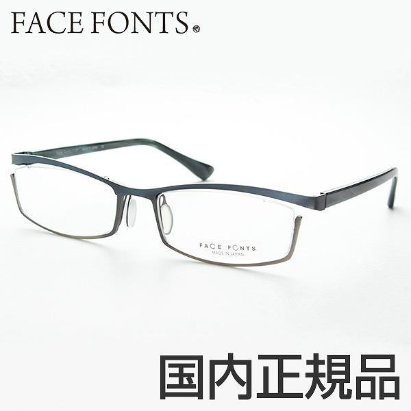 【レンズセット】【送料無料】【本数限定】 FaceFonts 309-02 メガネ レンズセット フェイスフォント