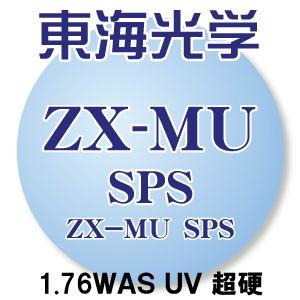 [東海光学](フルリム用) ZX-MU 1.76 両面非球面 SPSコート(超硬) UVカット (2枚1組) プラスチック 最薄素材 カスタムメイド設計 新品 正規品