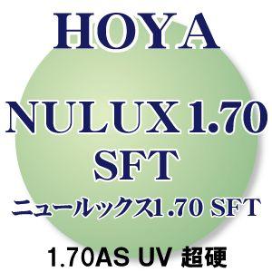 「HOYA」 (フチナシ) ニュールックス1.70非球面 SFTコート(超硬) UVカット (2枚1組) キズ・汚れに強い「SFTコート」 新品 日本から世界へ安心のブランド 正規品