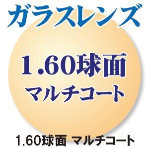 [SAビジョン] ガラス1.60球面 マルチコート(反射防止)(2枚1組) 軽量 高アッベ数 新品  正規品