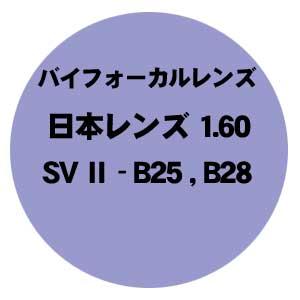 [フチナシ][日本レンズ] SV A25/B28 1.60 バイフォーカルレンズ 撥水コート プラスチックレンズ 新品  正規品