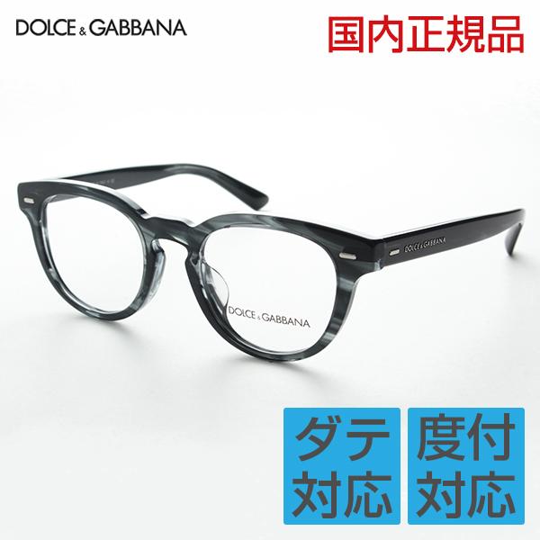 [DOLCE&GABBANA] 度付き DG3225F 全3色 メガネ 人気 レトロ ドルガバ クラシック ケース付 ラウンド カジュアル 新品 ユニセックス 眼鏡 めがね 度付可 おしゃれ 正規品