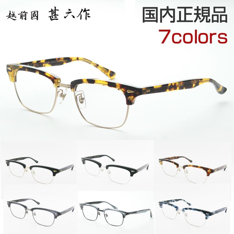 越前國甚六作 甚ノ五 メガネフレーム セル 度付 度なし サーモントフレーム ブロー クラシック 眼鏡 めがね 正規品