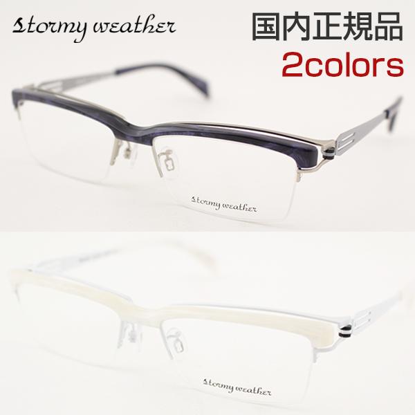 ストーミーウェザー メガネ 全2色 ダテ・度付き可 STORMYWEATHER SL-108
