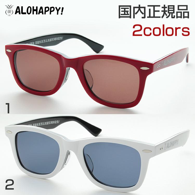 ALOHAPPY サングラス 色付き プロデュース アロハッピー 数量限定