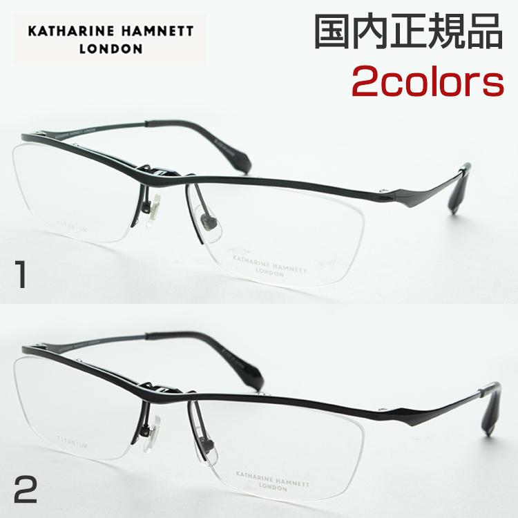 【レンズセット】【送料無料】KATHARINE HAMNETT レンズセット キャサリンハムネット KH9134 メガネ 跳ね上げ チタン フリップアップ