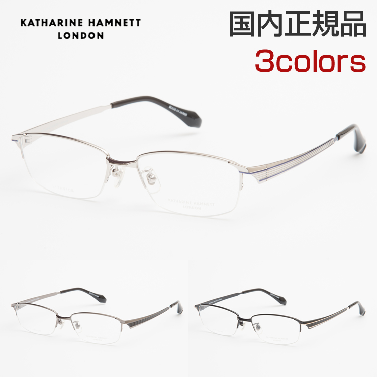 【送料無料】 KATHARINE HAMNETT キャサリンハムネット KH9141 53 メガネ フレーム メタル スクエア 度付 度なし ビジネス メンズ レディース 新品 本物 紫外線カット 男性 女性 正規品