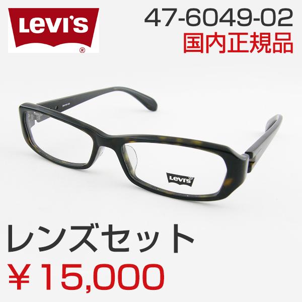 【レンズセット】レンズセット [Levis] リーバイス 47-6049-2 メガネフレーム スクエア 数量限定 現品限り デニム ケース ジーンズ 新品 シンプル 専用ケース付 度付対応可 べっ甲柄 正規品