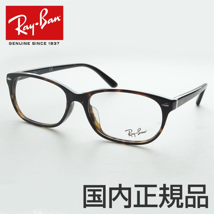 レイバン 眼鏡 メガネ RX5208D 2012 メガネ 度付き スタッズ RayBan Ray-Ban 国内正規品 メーカー保証書付き 送料無料