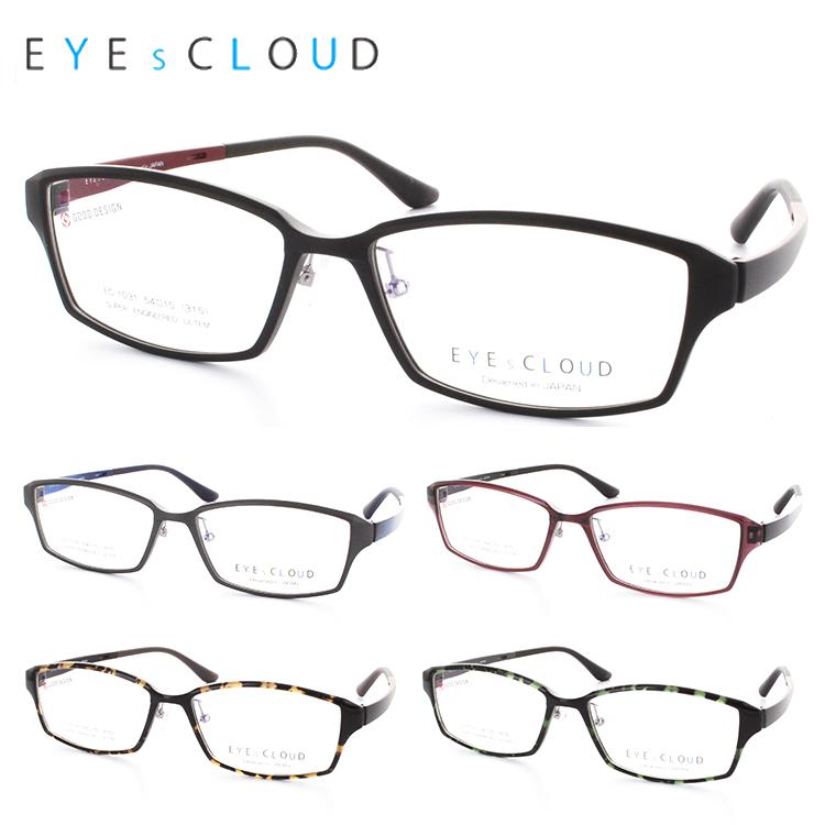 【送料無料】 アイクラウド メガネフレーム 眼鏡 めがね EC-1031 54サイズ EYESCLOUD グッドデザイン賞受賞 軽い メンズ レディース 新品 本物 軽量 ユニセックス 正規品