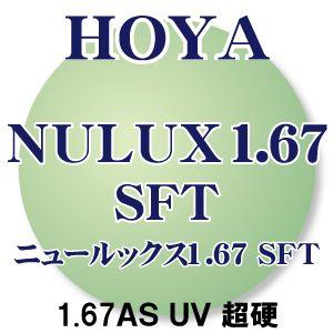 「HOYA」 (フチナシ) ニュールックス1.67非球面 SFTコート(超硬) UVカット (2枚1組) キズ・汚れに強い「SFTコート」 新品 日本から世界へ安心のブランド 正規品
